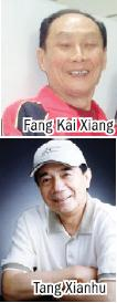 Tan Xian Fu